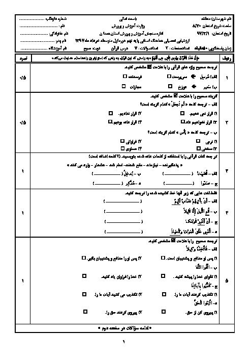 امتحان هماهنگ استانی آموزش قرآن پایه نهم نوبت دوم (خرداد ماه 97) | استان همدان (نوبت صبح و عصر) + پاسخ