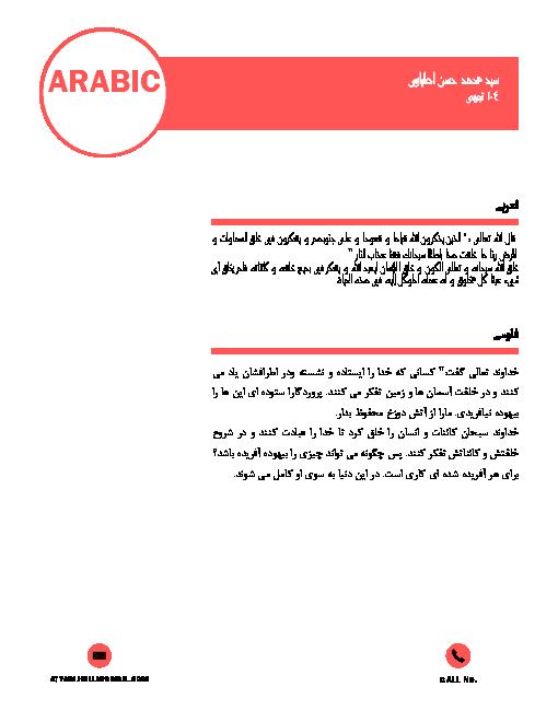 تحقیق (البحث العلمی) عربی، زبان قرآن (1) دهم رشته رياضی و تجربی  | اَلدَّرْسُ الْأَوَّلُ: ذاكَ هوَ اللّٰهُ