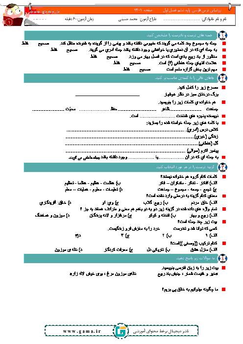 آزمون ماهانۀ فارسی ششم دبستان | مهر ماه 96
