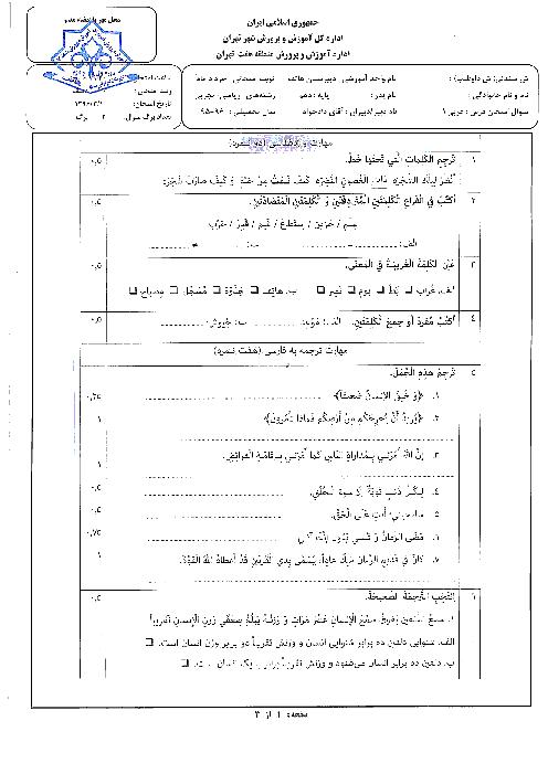 سوالات امتحان نوبت دوم عربی (1) پایه دهم دبیرستان غیرانتفاعی هاتف | خرداد 1396 + جواب