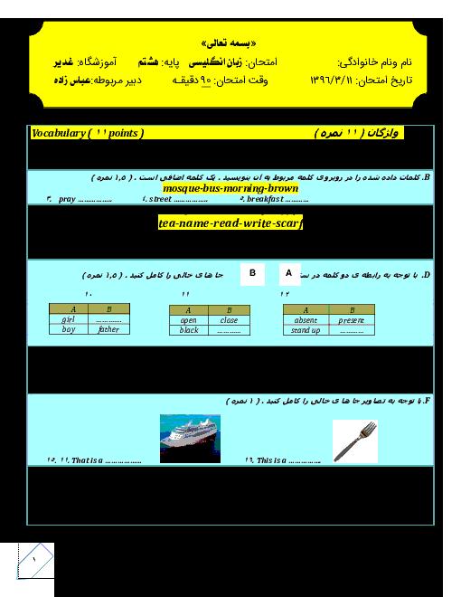 امتحان زبان انگلیسی پایه هشتم دبیرستان غدیر - خرداد ماه 1396