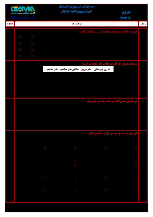 سؤالات امتحان هماهنگ نوبت دوم ریاضی پایه ششم ابتدائی مدارس ناحیۀ بندر انزلی | خرداد 1397