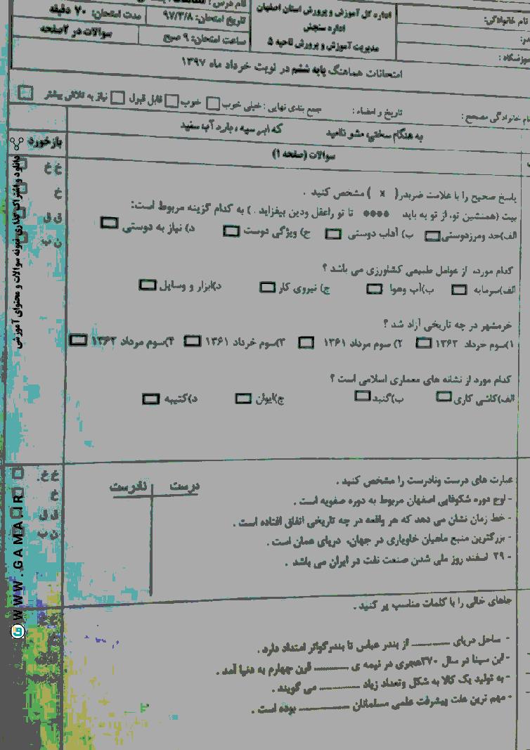 آزمون  هماهنگ نوبت دوم مطالعات اجتماعی پایه ششم دبستان مدارس ناحیه 5 اصفهان | خرداد 1397
