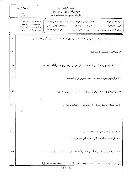 سوالات امتحان نوبت اول دین و زندگی (2) پایه یازدهم دبیرستان غیرانتفاعی هاتف | دی 1396