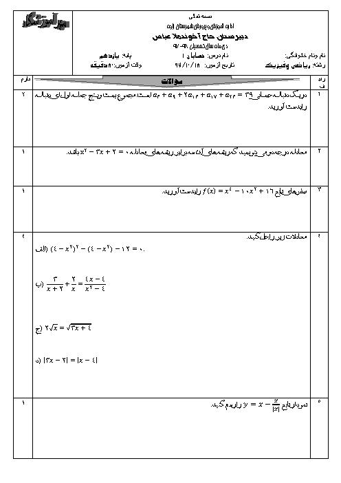 سوالات امتحان ترم اول حسابان (1) یازدهم دبیرستان حاج آخوند ملاعباس | دی 1397