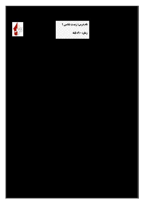 امتحان نوبت اول زیست شناسی (1) دهم تجربی دبیرستان موحد منطقه 5 تهران | دی 96