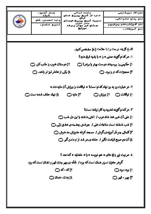 آزمون مداد و کاغذی درس 9 تا 14 فارسی ششم دبستان مهر آوش