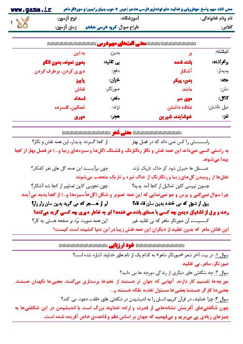 معنی لغات مهم، پاسخ خودارزیابی و فعالیت های نوشتاری فارسی هشتم | درس 2: خوب جهان را ببین و صورتگر ماهر