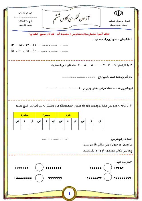 آزمون مدادکاغذی ریاضی ششم دبستان نبوت بلعسکر | فصل 1: عدد و الگوهای عددی