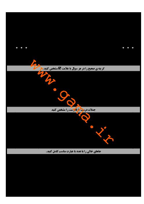 آزمون نوبت اول ریاضی هفتم دبیرستان های امام صادق (ع) اصفهان | دی 95