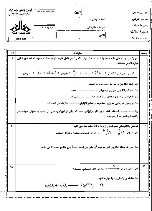 امتحان نوبت اول شیمی (1) دهم مشترک رشته ریاضی و تجربی دبیرستان پسرانه کمال تهران + پاسخنامه | دی 95
