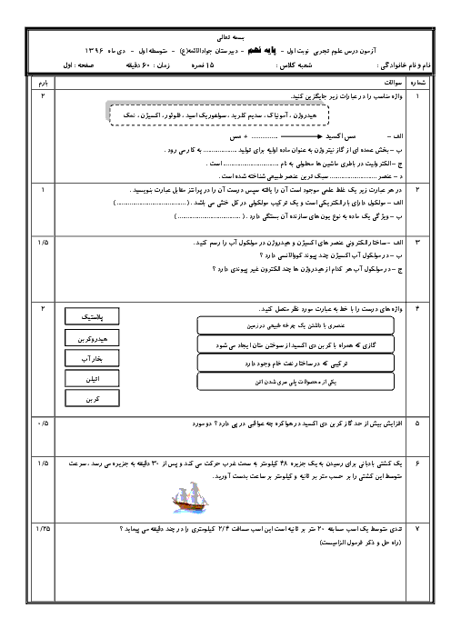 نمونه سؤال امتحان نوبت اول علوم تجربی پایه نهم مدرسه جواد الائمه | دی 1396 + پاسخ
