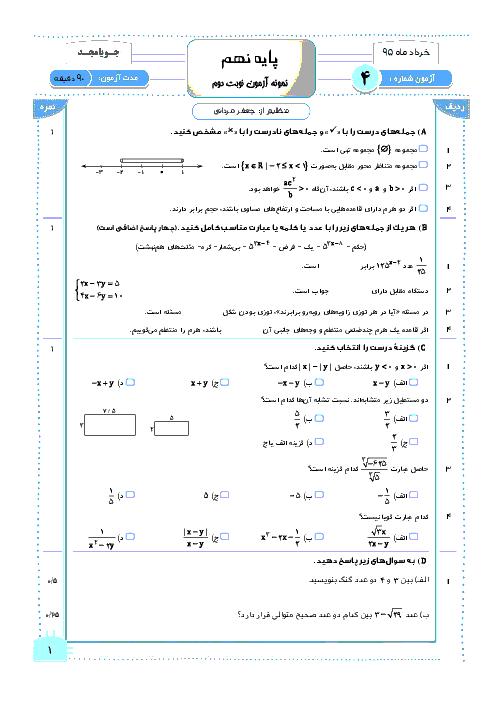 آزمون ریاضی پایه نهم نوبت دوم جویا مجد شماره ۴ | خرداد 95