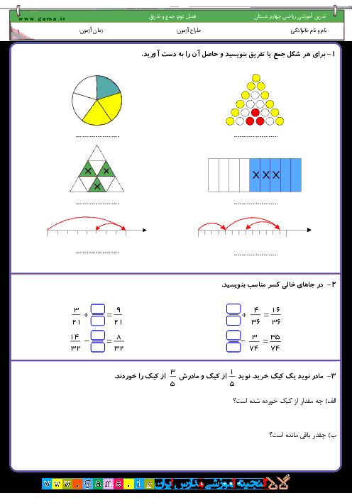 تمرين آموزشی رياضی چهارم دبستان | فصل دوم: جمع و تفريق کسرها