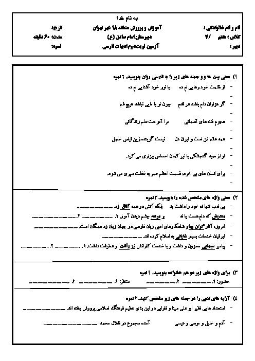 آزمون نوبت دوم ادبیات فارسی پایه هفتم مدرسه امام صادق (ع) | خرداد 1397