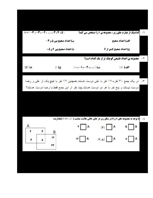 آزمون مستمر ریاضی نهم با جواب | فصل اول: مجموعه ها