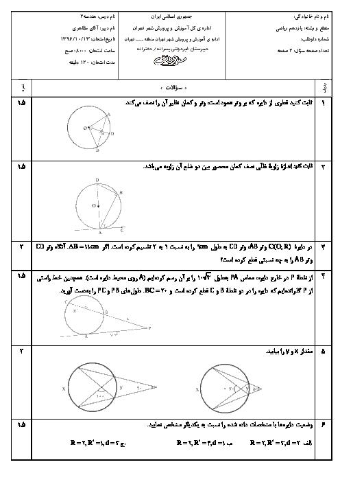 سوالات و پاسخ تشریحی امتحان هندسه (2)  یازدهم رشته ریاضی دبیرستانهای سرای دانش - دی 96