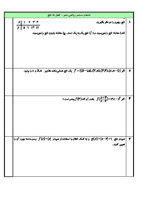امتحان مستمر ریاضی (1) دهم رشته رياضی و تجربی | فصل پنجم: تابع