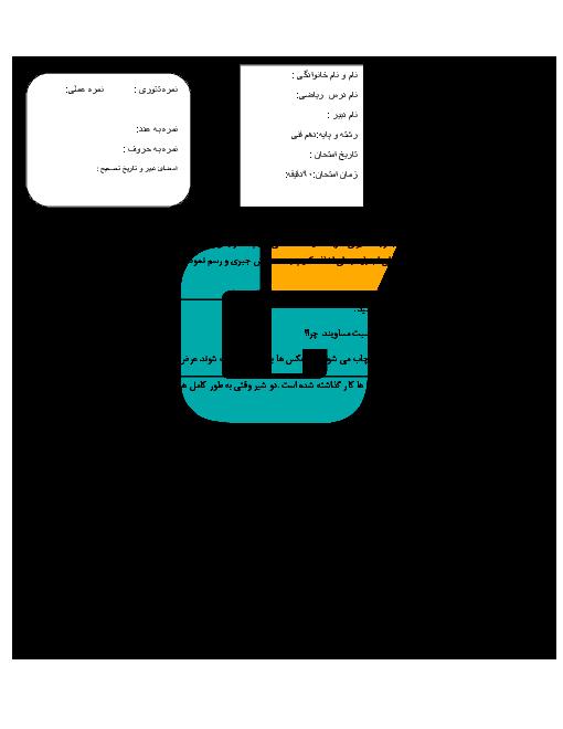امتحان نوبت اول ریاضی (1) دهم هنرستان سید الشهداء | دی 95