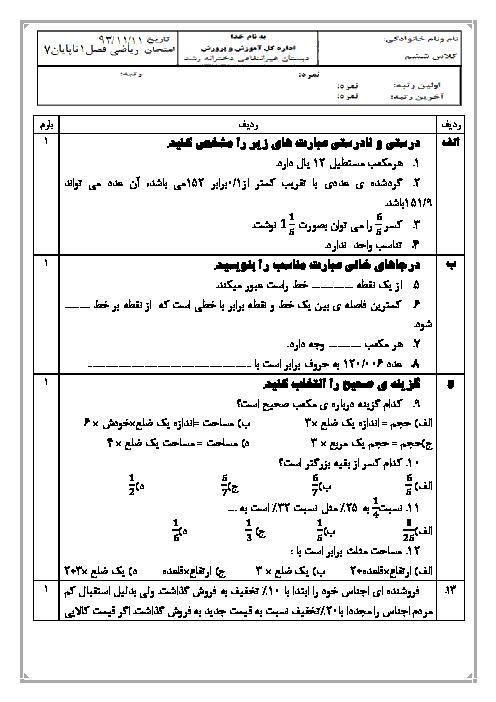 امتحان آمادگی نوبت دوم ریاضی ششم دبستان | فصل اول: کسر متعارفی تا فصل هفت: مختصات و عددهای صحیح