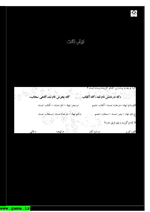 مجموعه نمونه سوال تیزهوشان درس ادبیات فارسی | گروه آموزشی دانا