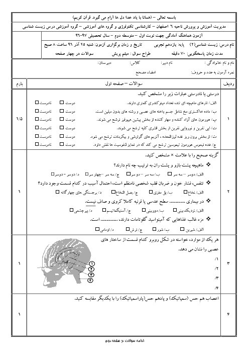 سوال و پاسخ آزمون هماهنگ آمادگی امتحان نوبت اول زیست شناسی (2) یازدهم ناحیه 6 اصفهان | آذر 96