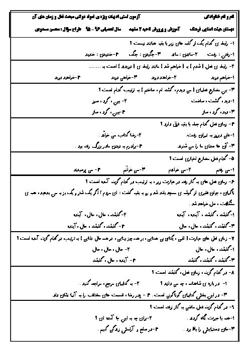 آزمون تستی ادبیات فارسی ویژۀ نمونه دولتی مبحث فعل و زمان های آن