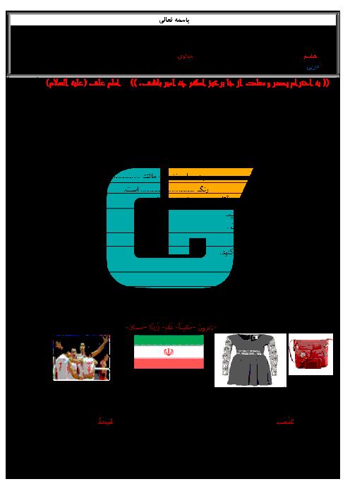 آزمون نوبت دوم عربی هفتم دبیرستان سهروردی زنجان   خرداد 96