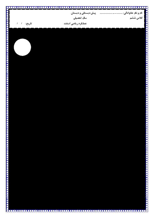 آزمون ریاضی پایه ششم ابتدائی دبستان سوده | فصل 6: تناسب و درصد