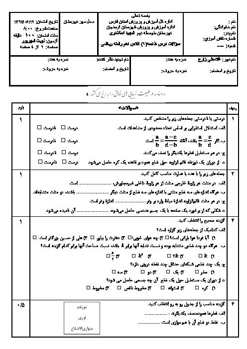 سوالات امتحان جبرانی نوبت دوم هندسه (1) پایه دهم دبیرستان شهید اسکندری   شهریور 1397 + پاسخ