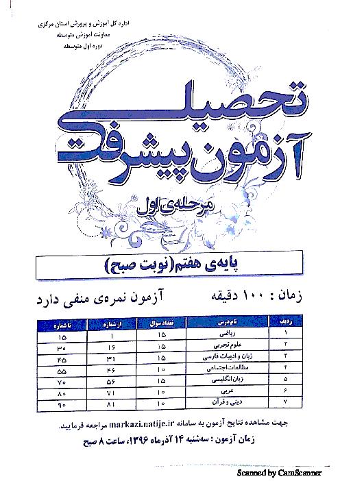 سوالات آزمون پیشرفت تحصیلی دانش آموزان پایه هفتم استان مرکزی | مرحله اول آذر 96 (نوبت صبح)