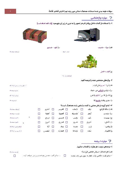 سؤالات طبقه بندی شده امتحانات هماهنگ استانی عربی پایه نهم با جواب | الدَّرْسُ الْعاشِرُ: اَلْأَمانَةُ