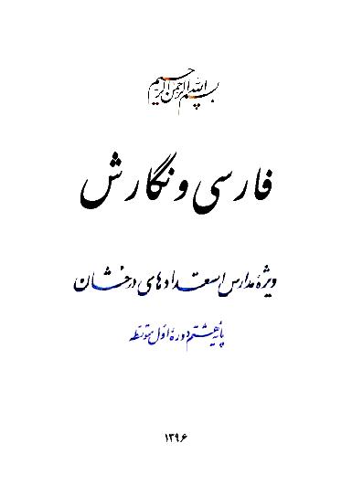 دانلود کتاب فارسی و نگارش (ویژۀ مدارس استعدادهای درخشان) پایهی هشتم دورۀ اول متوسطه - سال تحصیلی 97-96