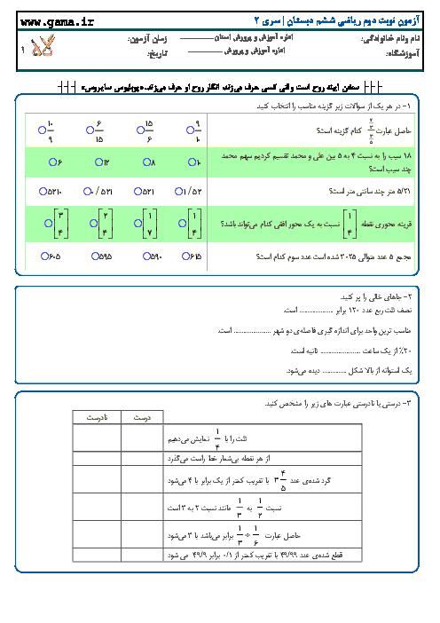 سوالات امتحان نوبت دوم رياضي ششم دبستان   نمونه 2