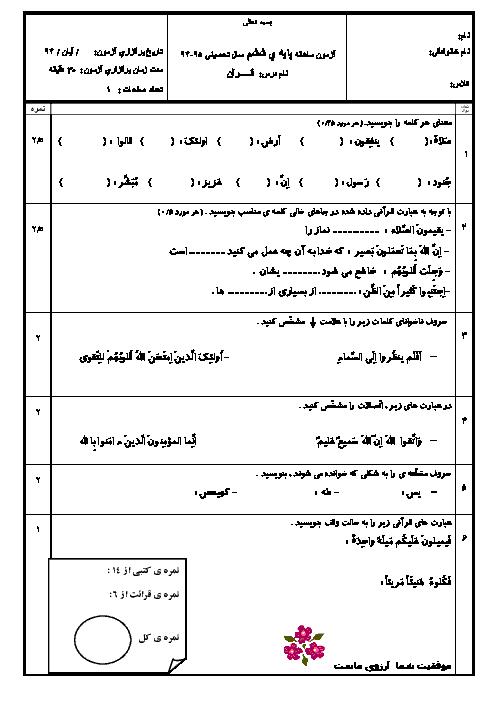 آزمون مستمر قرآن پایه ششم دبستان | ماهانه آذر