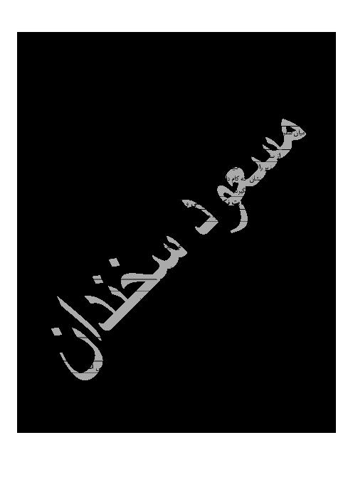 آزمونک نگارش (2) یازدهم عمومی کلیه رشته ها دبیرستان مرحوم صفر محمد نیازی   درس 5: سفرنامه
