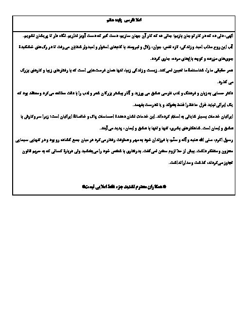 متن آزمون نوبت دوم املا و انشای فارسی هفتم آموشگاه هیأت امنایی شهید فریدنیا - خرداد 96