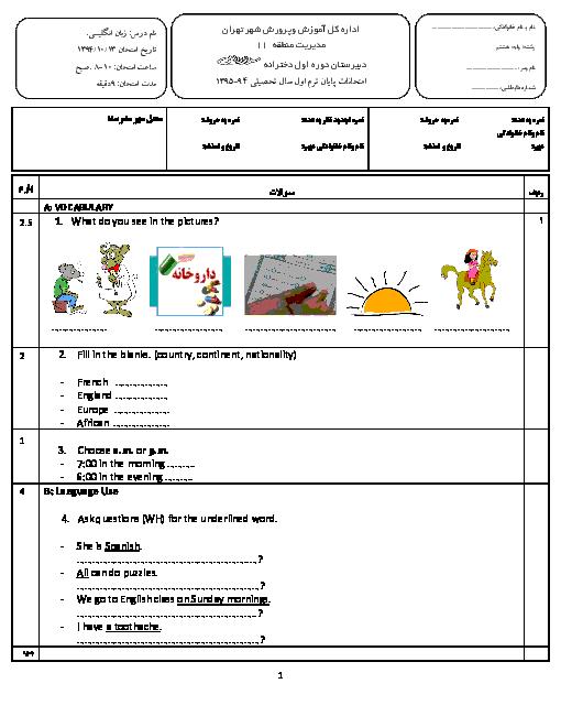 امتحان پایان ترم اول انگلیسی پایه هشتم دبیرستان سرای دانش منطقه 11 تهران با جواب | دی 94