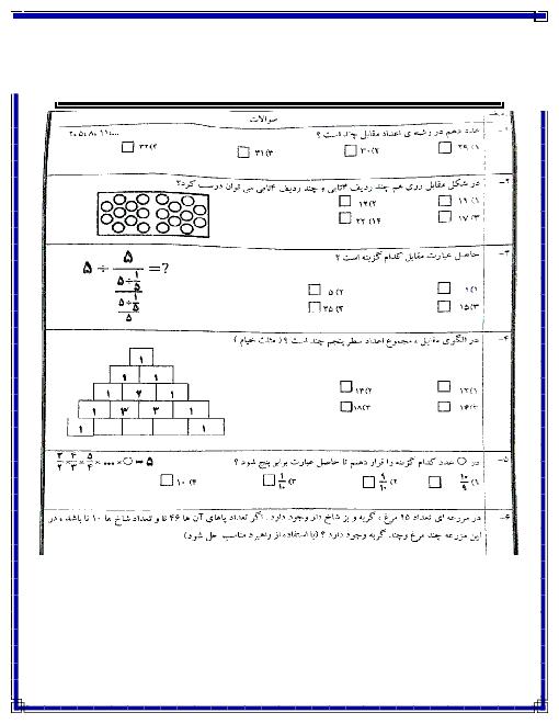 سوالات پایه ششم ابتدائی مسابقه تیمی ریاضی خیام | بهمن 94