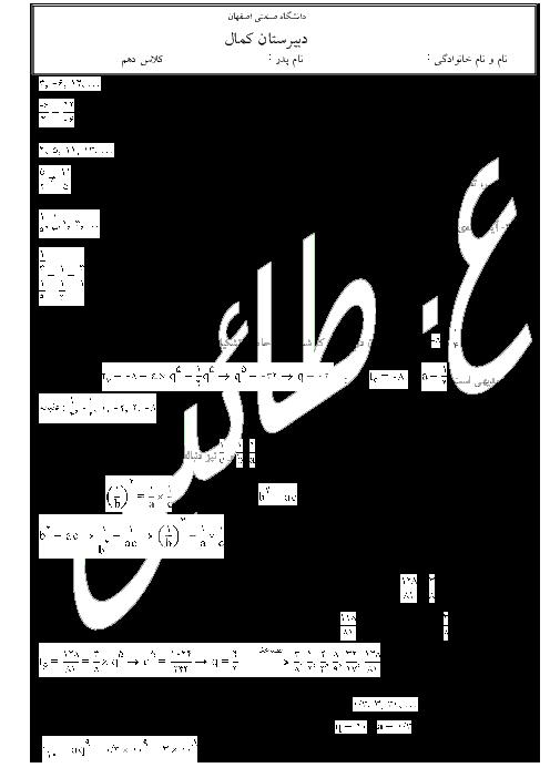 تمرینهای تکمیلی ریاضی (1) دهم رشته رياضی و تجربی دبیرستان کمال اصفهان با پاسخ تشریحی |  درس چهارم: دنبالههای هندسی