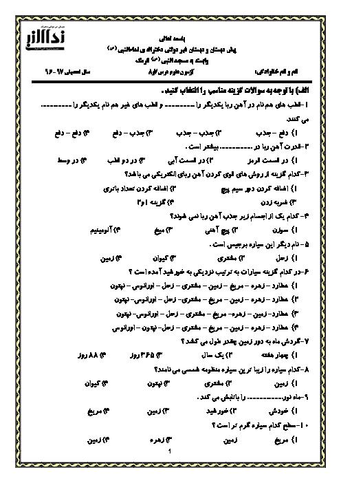ارزشیابی مستمر علوم تجربی چهارم دبستان نداء النبی منطقه 8 تهران | درس 7 و 8