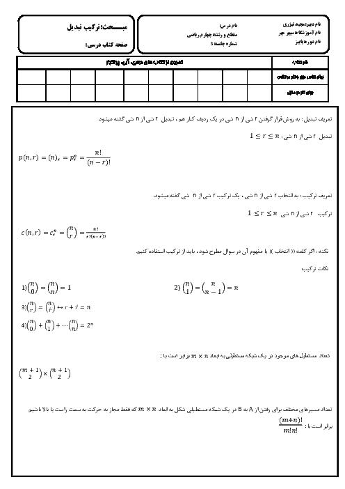 خلاصه درس جایگشت دهم ریاضی و تجربی
