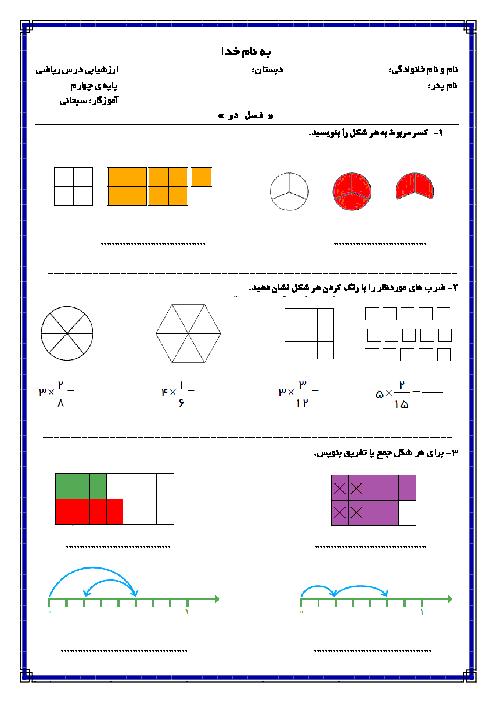 آزمونک ریاضی پایه چهارم دبستان 14 معصوم   2: کسر