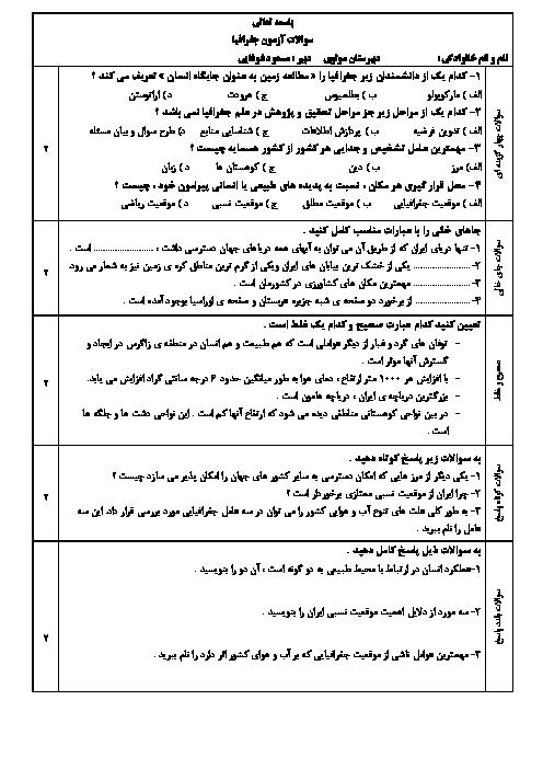 امتحان نوبت اول جغرافيای ایران دهم + استان شناسی خراسان رضوی دبیرستان مولوی باخزر | دیماه 96