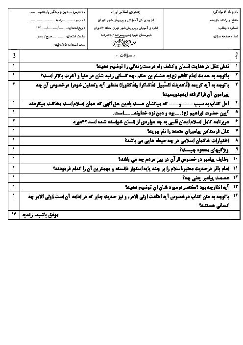 نمونه سوال پیشنهادی امتحان نوبت اول دین و زندگی (2) یازدهم دبیرستان سرای دانش با جواب   دیماه 96