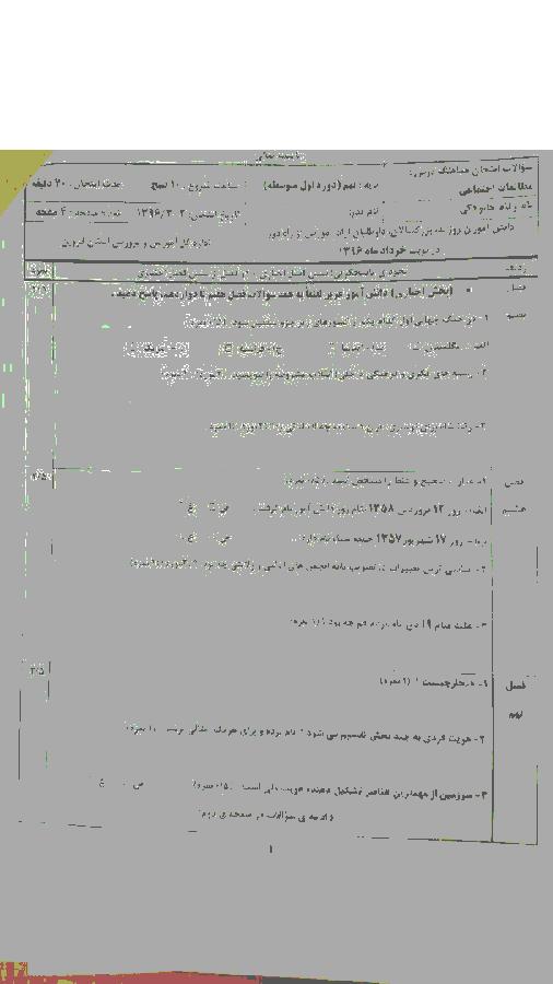 سوالات امتحانات هماهنگ نوبت دوم پایه نهم استان قزوین | خرداد 96
