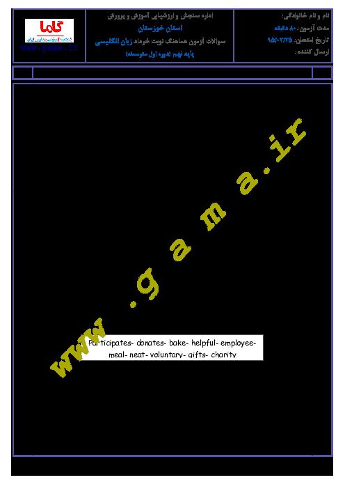 سوالات امتحان هماهنگ استانی نوبت دوم خرداد ماه 95 درس زبان انگليسی پايه نهم با پاسخ | عشایر خوزستان