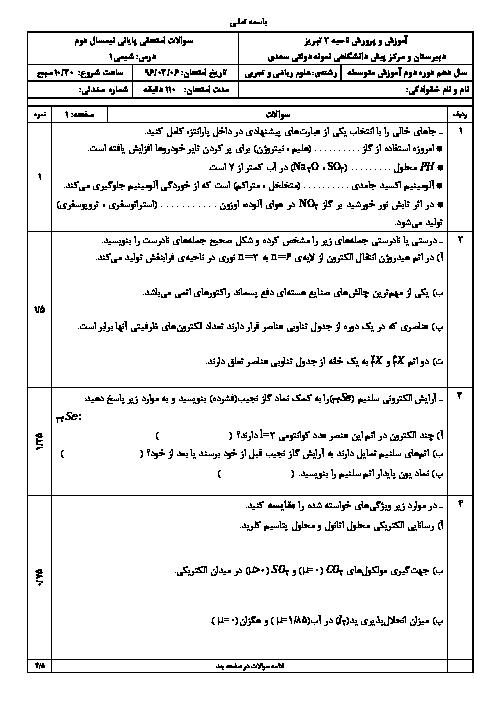 سوالات امتحانی نوبت دوم شیمی (1) دهم رشته رياضی و تجربی دبیرستان نمونه دولتی سعدی تبریز | خرداد 96