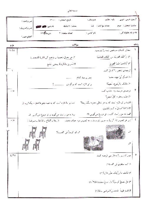 ارزشیابی میان نوبت اول عربی هشتم مدرسه شهید مطهری اهواز | درس 1 تا 5