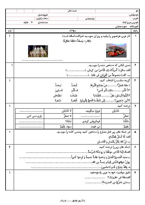 امتحان درس 6 و 7 عربی هشتم مدرسه شهید محمد جعـفر هـدایتی
